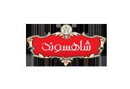 shahsavand.com
